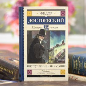 dostoevsky books in russian crime and punishment