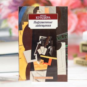 Testaments betrayed Novel by Milan Kundera book in russian